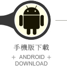ANDROID下載